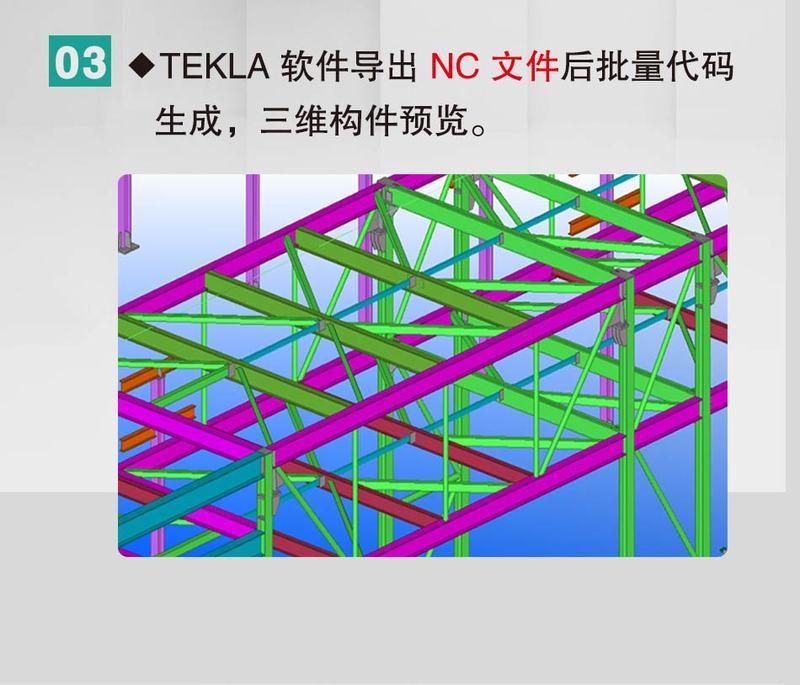 KR-XHQ-1050-智能型鋼切割站_06.jpg